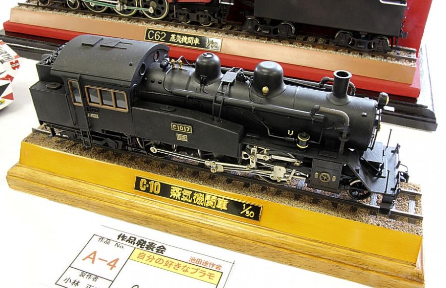 蒸気機関車C-10