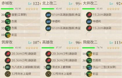 20140828E-6ラストアタック3攻略艦隊