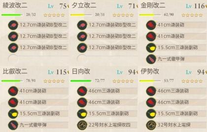 20140828E-6決戦支援艦隊最終