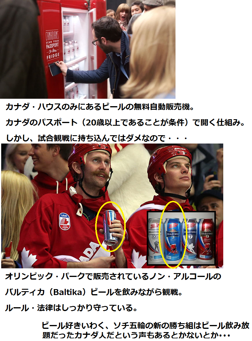 canada-beer-rules-sochi.png