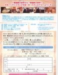 「日本一幸せな従業員をつくる! 」上映会
