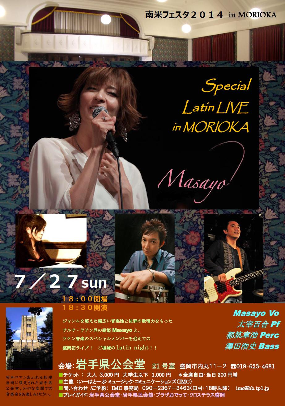 Masayoポスター