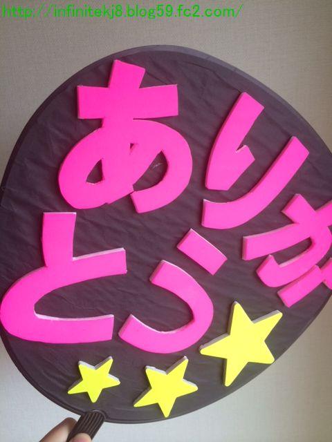 uchiwa20143.jpg
