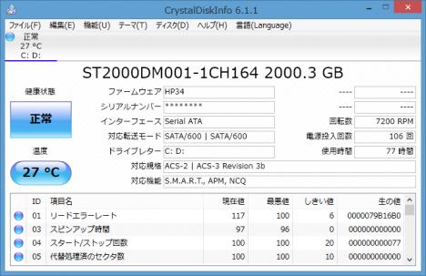 CrystalDiskInfo_ST2000DM001-1CH164_インフォ