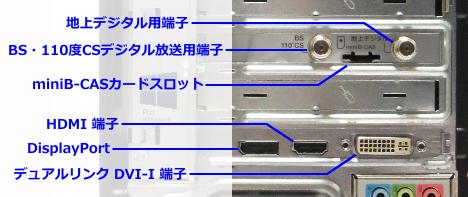 468x177_500-240jp_背面_ディスプレイ端子_C
