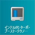 インテルターボブーストテクノロジーモニターicn