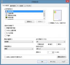 ip8730_印刷設定_01