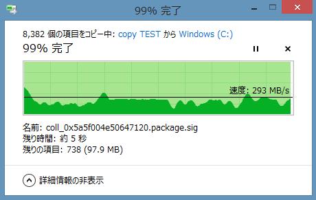 480GBから240GBにコピー_02s
