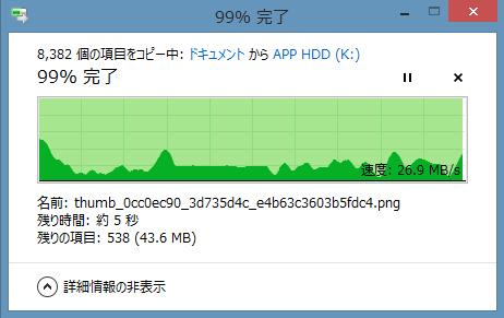 480GBからHDDにコピー_01s