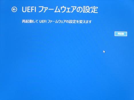 04_810-190jp_UEFIファームウェアの設定
