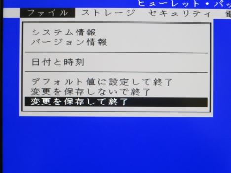 09_810-190jp_設定を保存して終了