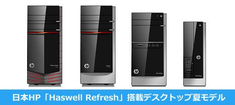 468x210_HP 2014年夏モデル_デスクトップ