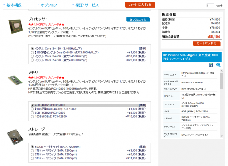 HP 購入ページ リニューアルオープン_01