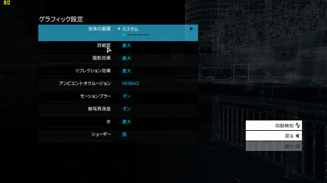 Watch_Dogs 2014-08-02 09-33-07-74