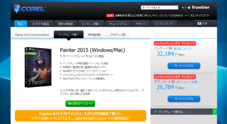 Painter 2015 アップグレード版