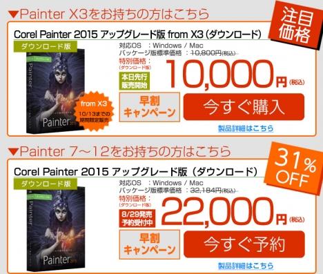 Corel Painterシリーズ製品のユーザー登録