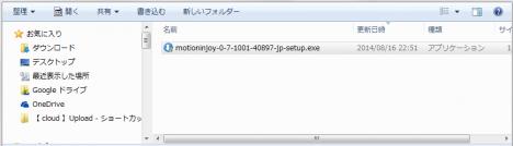 MotioninJoy_ダウンロード_02s