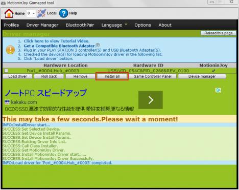 MotininJoy Gamepad tool_設定_04s