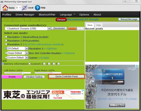 MotininJoy Gamepad tool_設定_08