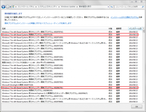 Windows Update 2014-8_01