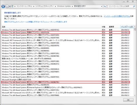 Windows Update 2014-8_01