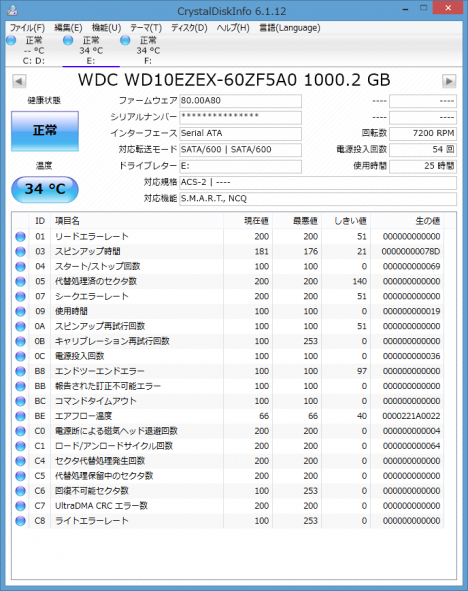 700-360jp_Diskinfo_HDD1_01.png