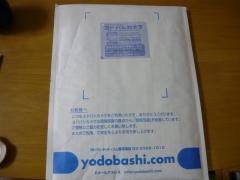 P1040060.jpg