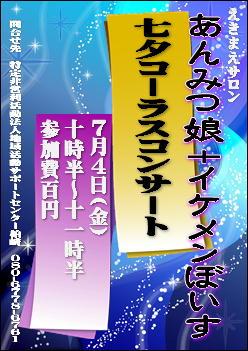 七夕コーラスコンサート