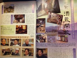 七賢蔵開き2014-11