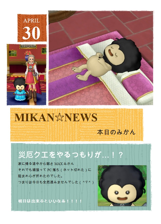 mikannews.jpg