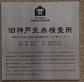 旧神戸生絲取引所