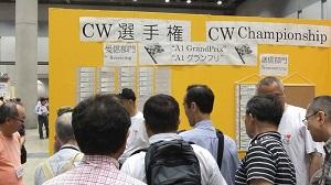 6_CW選手権