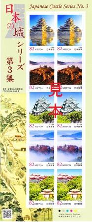 日本の城第3集