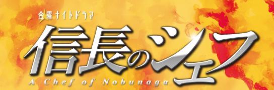 Nobunaga_banner.jpg