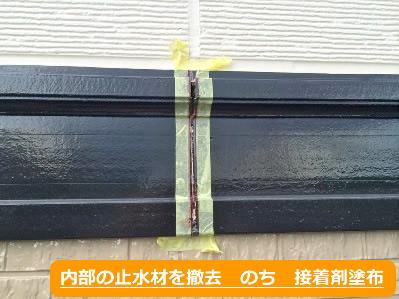座間市 外壁塗装 アフターケア13