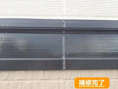 座間市 外壁塗装 アフターケア14