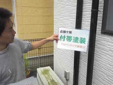 横浜市瀬谷区 外壁塗装 アフターケア5