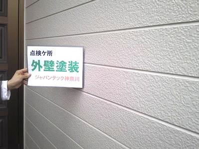 海老名市 外壁塗装 アフター点検6