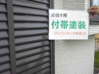 横浜市瀬谷区 外壁塗装 アフターケア6