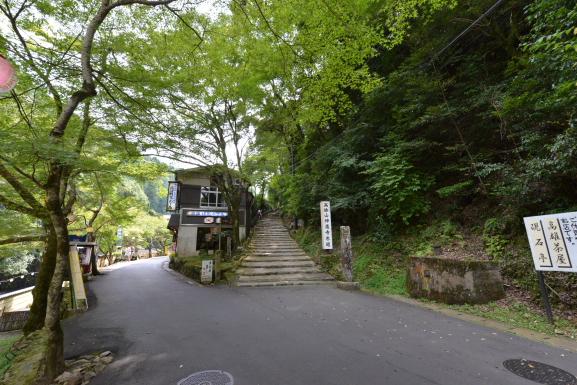 高雄山神護寺参道入口