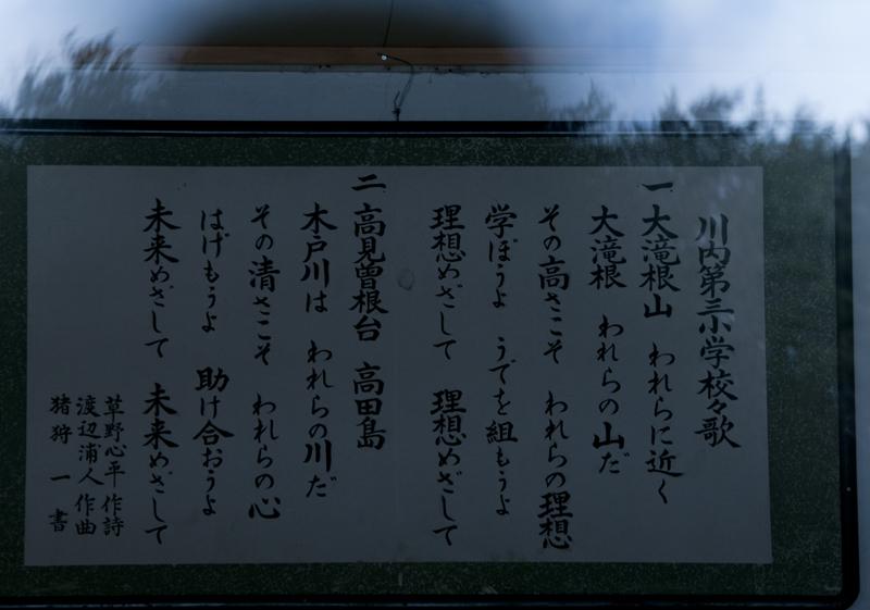 川内村_2014.3.22.29_19