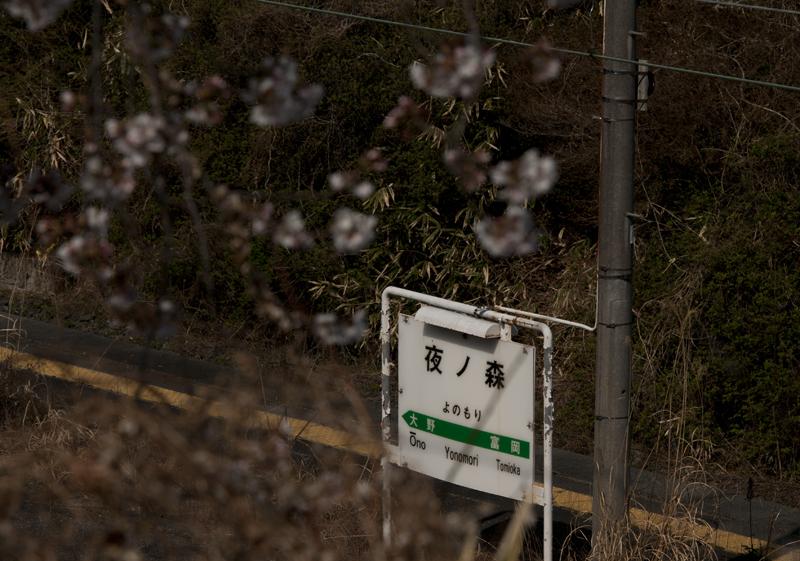 富岡・夜ノ森駅_2014.4.8_1