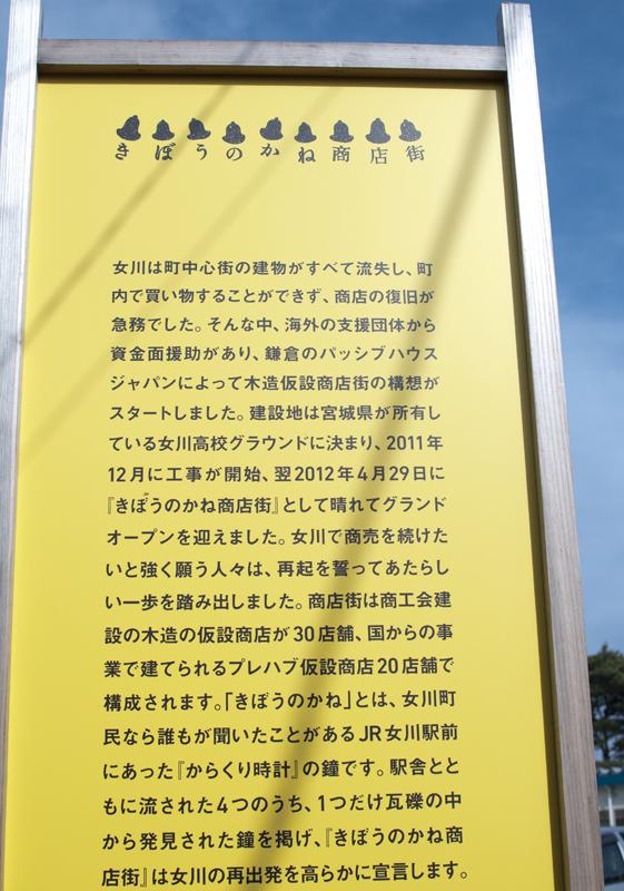 女川_2012.11.24_27