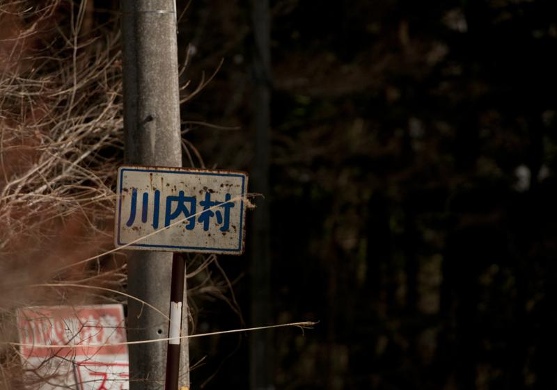 川内村_2014.3.22.29_27