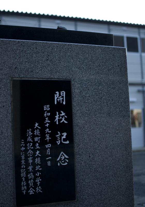 大槌_2012.11.25_39
