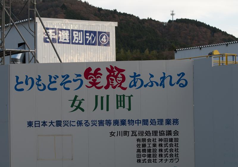 女川_2012.11.24_50