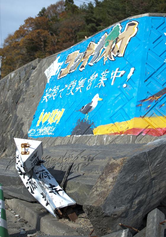 女川_2012.11.24_54