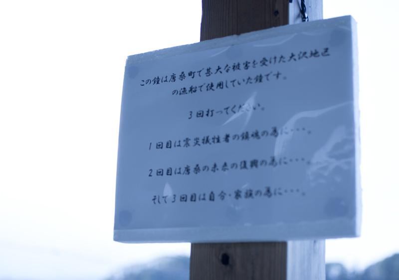 気仙沼 2012/12/31_5