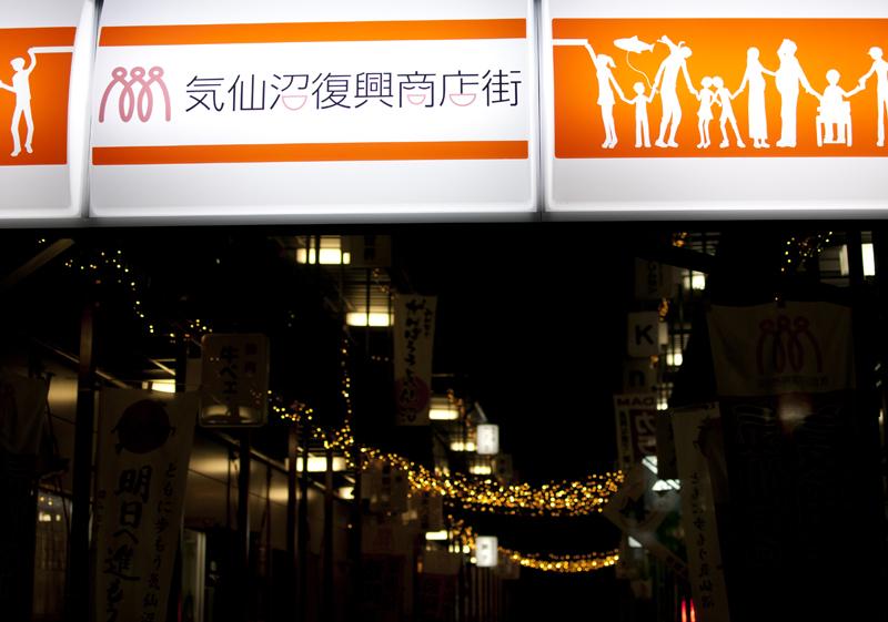気仙沼_2012.11.25-26_7