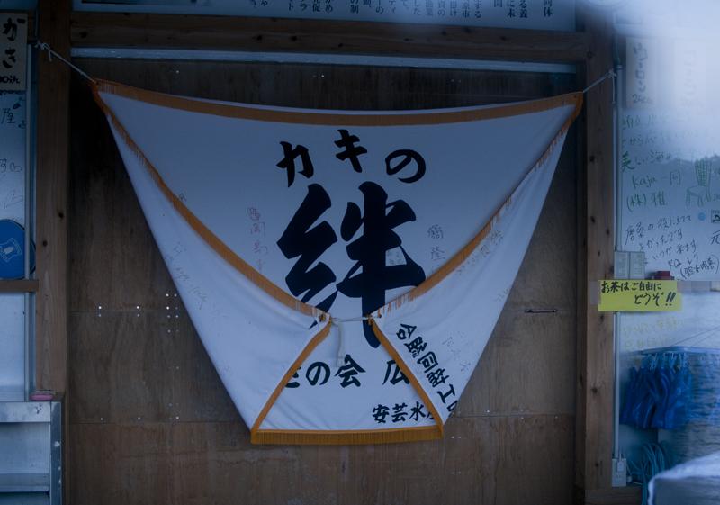 気仙沼 2012/12/31_7